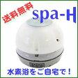 【送料無料】お風呂で水素浴! 水素発生器 spa-H スパ・エイチ