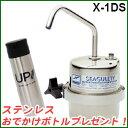 シーガルフォーX-1DS 浄水システム ステンレスおでかけボトルプレセント!【送料無料】