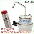 【送料無料】シーガルフォーX-1DS 浄水システム ステンレスおでかけボトルプレセント!