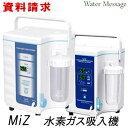 【資料請求】Miz社 水素ガス吸入機 MHGシリーズ [ MHG-2045 / MHG-2000α ]