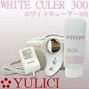 超音波美顔器 WHITE CULER300(ホワイトキューラー300)【送料無料】【smtb-k】【kb】
