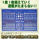 大人のホビーアート 自分で作る昭和の貨幣額(221枚収蔵)【送料無料】【smtb-k】【kb】