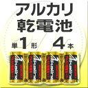 アルカリ乾電池 単一電池【ワンコイン】セット防災 準備必需品メール便はご利用になれません。