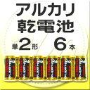 アルカリ乾電池 単二電池【ワンコイン】セット防災 準備必需品