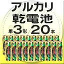 アルカリ乾電池 単三電池【ワンコイン】セット
