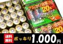 ポッキリ1000円【あす楽対応】単三乾電池 電池全部コミコミ【ネコポス便】単3形 単3 アルカリ 乾