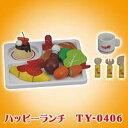 ★ハッピーランチ TY-0406 木製玩具で「ごっこ遊び」を楽しみながら感性を豊かに育みます!★ハッピーランチ TY-0406【10P23Apr09】