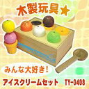 ★アイスクリームセット TY-0408 木製玩具で「ごっこ遊び」を楽しみながら感性を豊かに育みます!★アイスクリームセット TY-0408【10P23Apr09】
