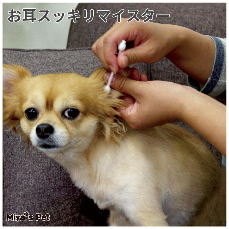 ◎定型外郵便可◎お耳スッキリマイスターラッピング対応ペット用犬猫ペットペット用綿棒綿棒耳そうじ耳掃除