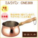 ミルクパン (CNE-309) 【RCP】【日本産】【銅製品】【牛乳】【ミルク】【鍋】【ナベ】【温める】【店頭受取対応商品】