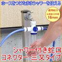 シャワー付き蛇口コネクター 三又タイプ (SJC-02) 【RCP】【園芸】【ガーデン】【ガーデニン