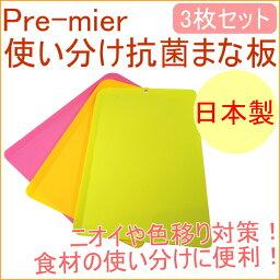 Pre-mier 使い分け抗菌まな板3 (TM3) 【日本製】【まないた】【プル・ミエ】【まな板】【トレー】【カッティングボード】【収納】【抗菌】【おしゃれ】【オシャレ】【SIAA】【一人暮らし】【コンパクト】