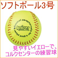 ソフトボール3号 (KW-022) 【RCP】【野球】【ゴム】【練習用】【店頭受取対応商品】の画像