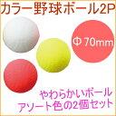 カラーボール 野球タイプ 2P (KW-039) 【RCP】【野球】【ゴム】【アソート】