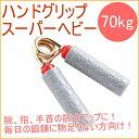 ハンドクリップ スーパーヘビー70kg (KW-120) 【RCP】【ハンドグリップ】【ハンドグリッ...