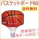バスケットボード60  (KW-577) 【RCP】【バスケットゴール】【バスケットボール】【ゴール【バスケットボールスタンド】【バスケッ..