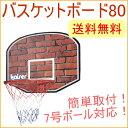 バスケットボード80  (KW-579) 【RCP】【バスケットゴール】【バスケットボール】