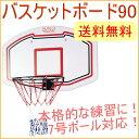 バスケットボード90  (KW-583) 【RCP】【バスケットゴール】【バスケットボール】【ゴール【バスケットボールスタンド】【バスケットボード】【練習】【バスケ】【ミニバス】【送料無料】