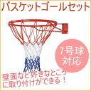 バスケットゴールセット  (KW-649) 【RCP】【バスケットゴール】【バスケットボール】【ゴール【バスケットボールスタンド】【バスケットボード】【練習】【バスケ】【ミニバス】