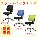 メッシュバックチェア (KHC-001) 【RCP】【送料無料】【メーカー直送】【組立品】【組立】【椅子】【イス】【チェアー】【ロッキングチェア】【オフィスチェア】【デスクチェア】【パソコンチェア】【メッシュ】【デスク】【オフィス】【パソコン】532P19Apr16
