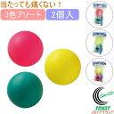 カラーボール2P (KW-038) 【RCP】【野球】【ゴム】【アソート】【店頭受取対応商品】