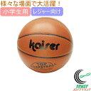 練習用 PVCバスケットボール 5号 KW-485 RCP 送料無料 バスケットゴール バスケットボール ゴール バスケットボールスタンド バスケットボード 練習 バスケ ミニバス 店頭受取対応商品