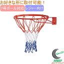 バスケットゴールセット KW-649 RCP バスケットゴール バスケットボール ゴール バスケットボールスタンド バスケットボード 練習 バス..