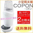【ポイント10倍で即納】 エムケー精工の家庭用小型精米機 COPON 2合用 ホワイト