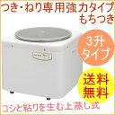 つき・ねり専用 もちつき ホワイト 3升タイプ (RM-54...