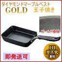 ダイヤモンドマーブルベストコーティング ゴールド 玉子焼き13×18cm 【RCP】【200V・IH