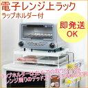 電子レンジ上ラック ラップホルダー付 (YS-02) 【RC...
