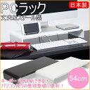 パソコンラック 54cm (PCR-54) 【RCP】【日本製】【スチール製】【収納ラック】【デスクラック】【PCラック】【収納】【デスク】【ラック】【スタンド...