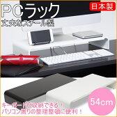 パソコンラック 54cm (PCR-54) 【RCP】【日本製】【スチール製】【収納ラック】【デスクラック】【PCラック】【収納】【デスク】【ラック】【スタンド】【整理】【整頓】【備品】【卓上】【頑丈】【オフィス】【オシャレ】【おしゃれ】532P19Apr16