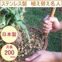 植え替え名人 350(No1200) 【RCP】【日本産】【植替え】【移植】【株分け】【根さばき】