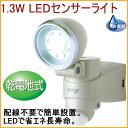 1.3W LEDセンサーライト 乾電池式 (LED-110)...