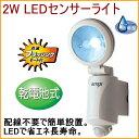 2W LEDセンサーライト 乾電池式 (LED-125) 【...