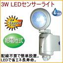 3W LEDセンサーライト 乾電池式 (LED-130) 【...
