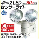 4W 2LEDセンサーライト (LED-AC28) 【RCP...