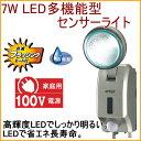 7W LEDセンサーライト 多機能型 (LED-AC507)...