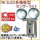 7W 2LEDセンサーライト 多機能型 (LED-AC514...