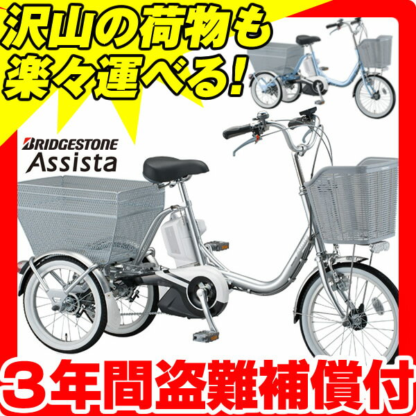 Electric Bicycle Before and After