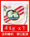 洗剤ポール「4kg×1個」「送料無料」