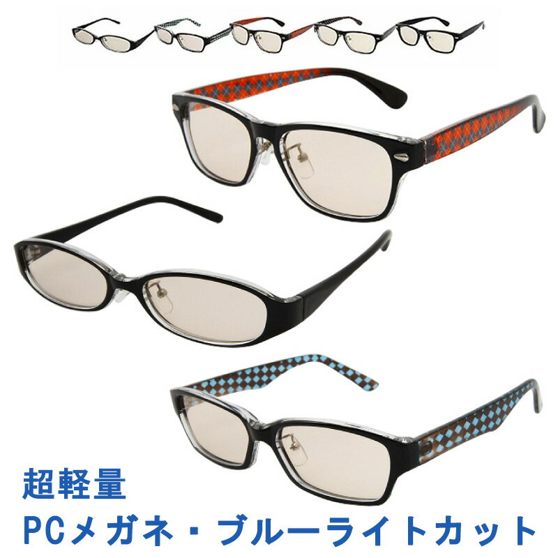 PC GLASSES(PCメガネ)ケース付 pcめがね pc眼鏡 メラニンレンズ ウェリン…...:joycube:10006617