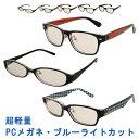 ブルーライト メガネ PC GLASSES(PCメガネ)ケース付 pcめがね pc眼鏡 メラニンレンズ ウェリントン ラウンド スクエア 度なし 超軽量 男女兼...