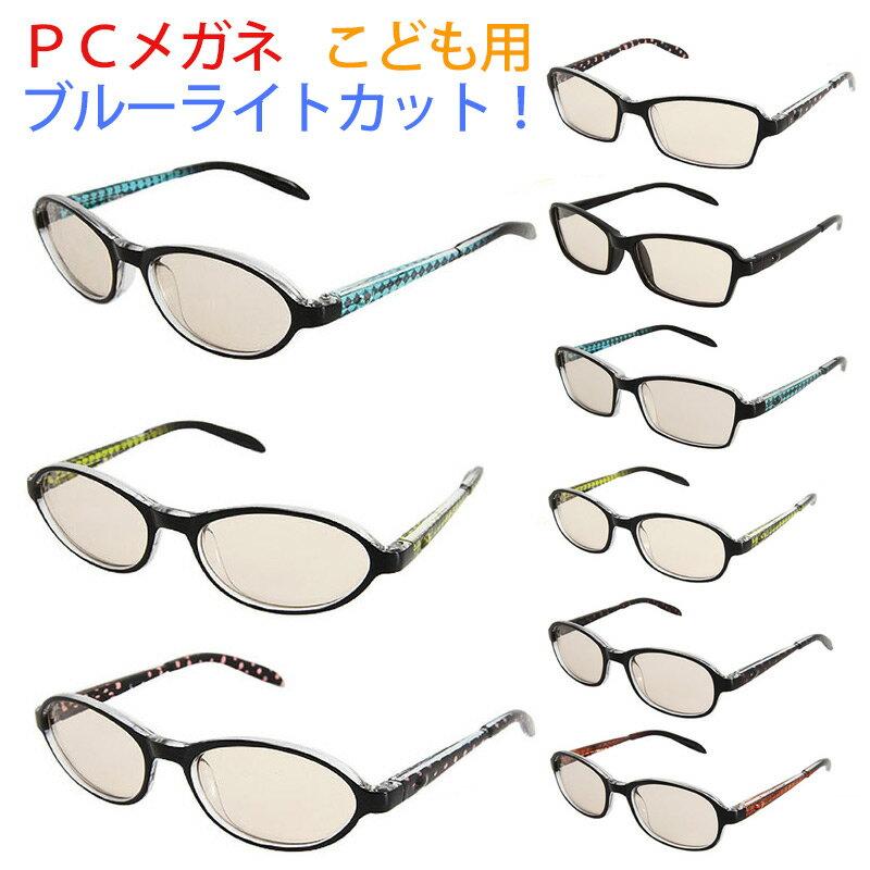 ブルーライト メガネ 子供 キッズ PC GLASSES(子供用PCメガネ)+ケース付 p…...:joycube:10006618
