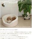 【送料無料】新発売 オーガニックコットン SOFTパイル ラウンドベッド カドラー Lサイ...