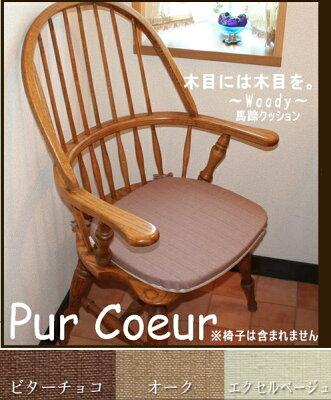 """トータルブランド""""PurCoeur""""。馬蹄型ウレタンクッション""""ウッディー""""厚みは3センチ10P25jun10"""