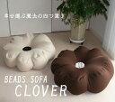お部屋にインテリアな植物を♪幸せ運ぶ魔法の四つ葉♪ビーズソファー『クローバー』は伸縮素材...