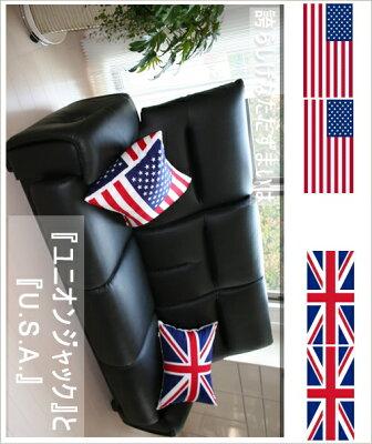 これはレアもの!世界2大先進国の国旗背当クッションは⇒発送日当日の『わた入れ加工』でふ〜っかふか♪
