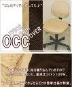 """椅子カバー """"NEO・オックス"""" はスパンゴム仕様でかぶせるだけの簡単脱着式! """"こんなアイテム探してたっ♪""""【椅子 カバー・いすカバー・チェアーカバー・務用カバー・オフィ..."""
